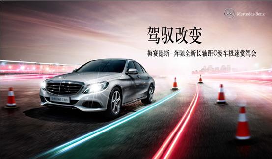 说明: 驾驭改变 2014梅赛德斯-奔驰全新C级车赏驾会.bmp