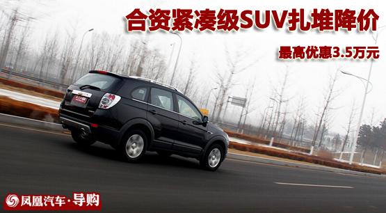 合资紧凑级SUV推荐