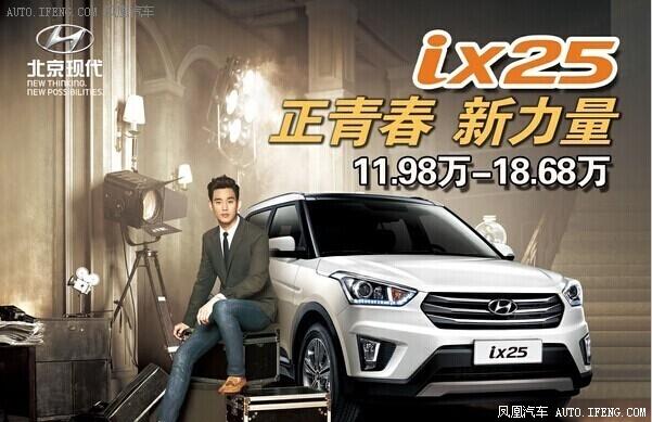 北京现代ix25实力派