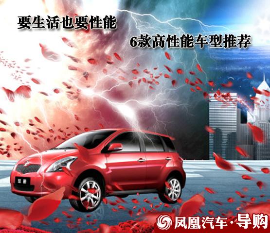 6款高性能车型推荐