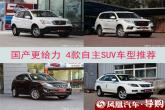 4款自主SUV车型推荐