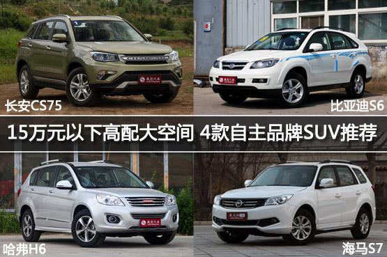 4款自主高配SUV推荐