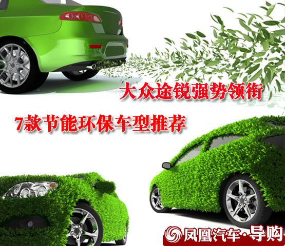 7款节能环保车型推荐