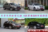 4款紧凑SUV车型推荐