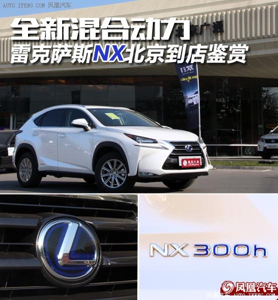 雷克萨斯NX北京实拍