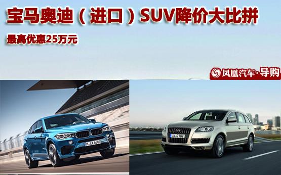 宝马奥迪(进口)SUV