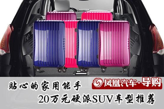 20万元硬派SUV车型荐