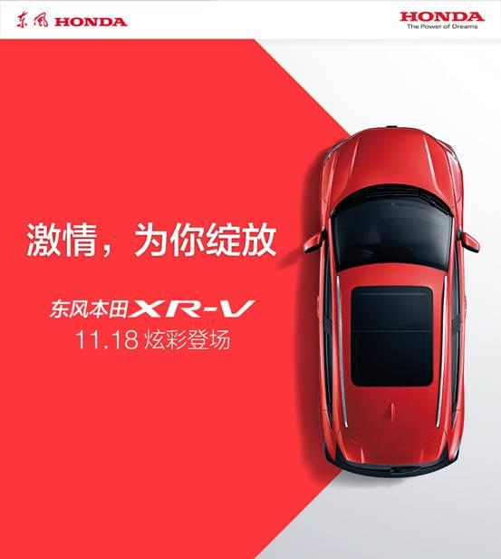 本田XR-V售12.78万起