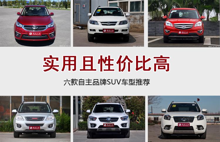 六款自主品牌SUV推