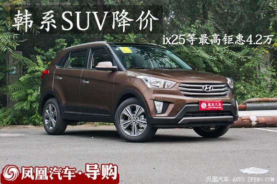韩系热销SUV集体降价