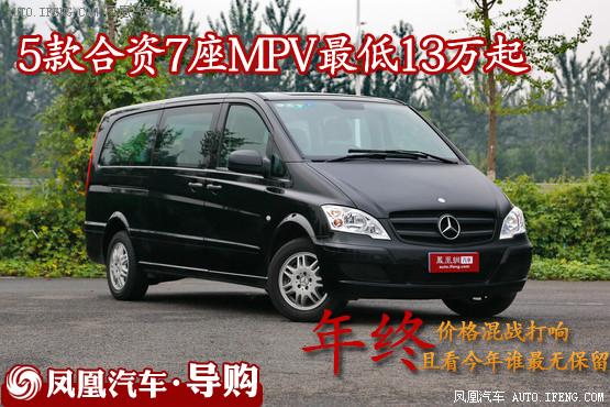 合资7座MPV价格混战