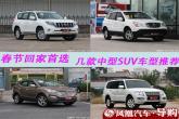 几款中型SUV车型推荐
