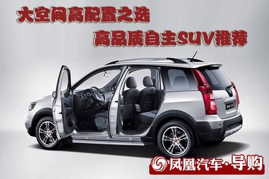 高品质自主SUV推荐