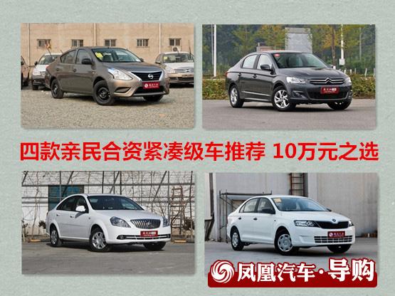 四款紧凑级车推荐