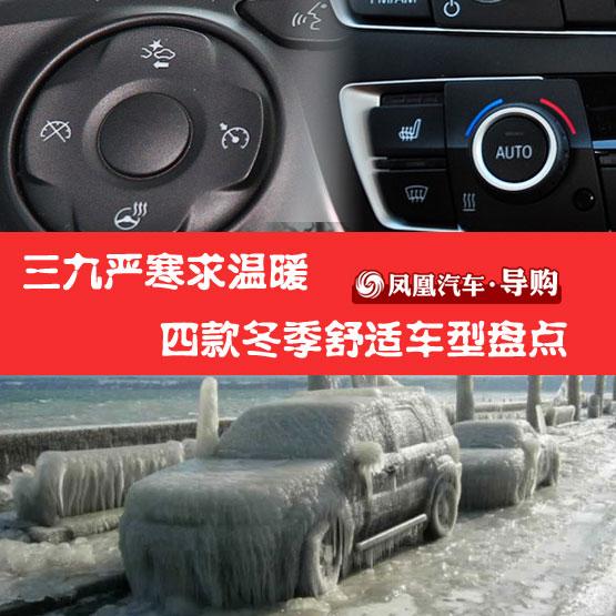 冬季舒适车型推荐