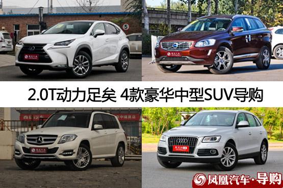 4款豪华中型SUV推荐