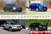 几款热销紧凑SUV车型