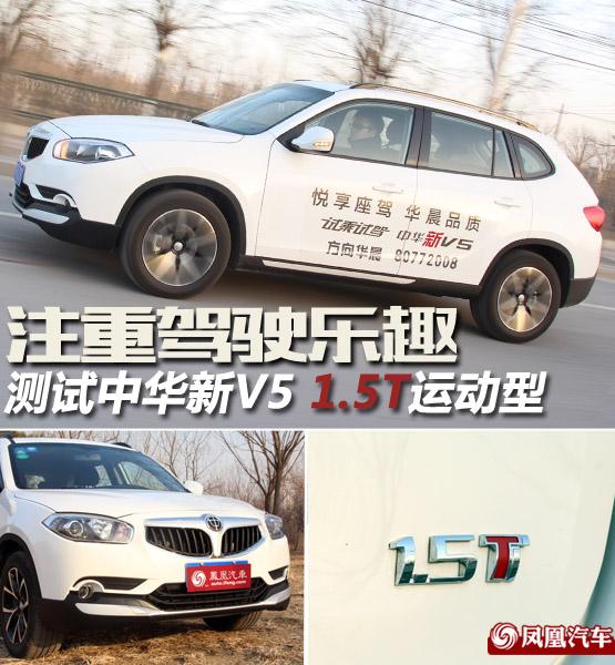 中华新V5 1.5T运动型