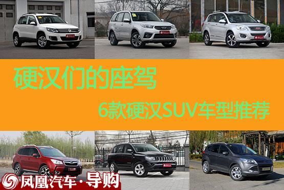 六款硬汉SUV车型推荐