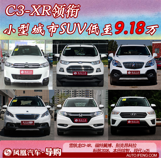 小型SUV低至9.18万元