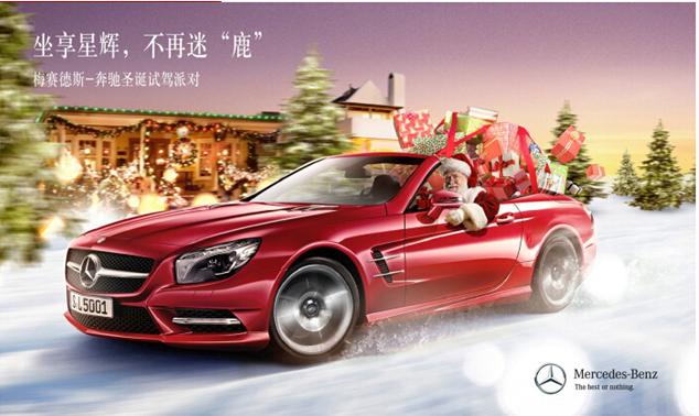 宜昌奔驰圣诞节-坐享