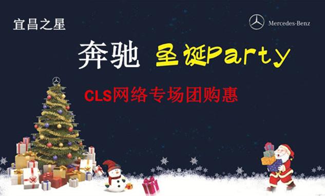 宜昌奔驰圣诞网络专