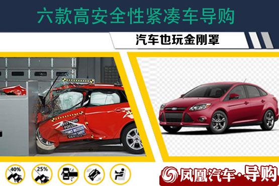 高安全性紧凑车导购