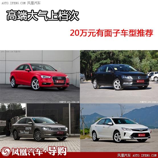 预算20万元 车型推荐