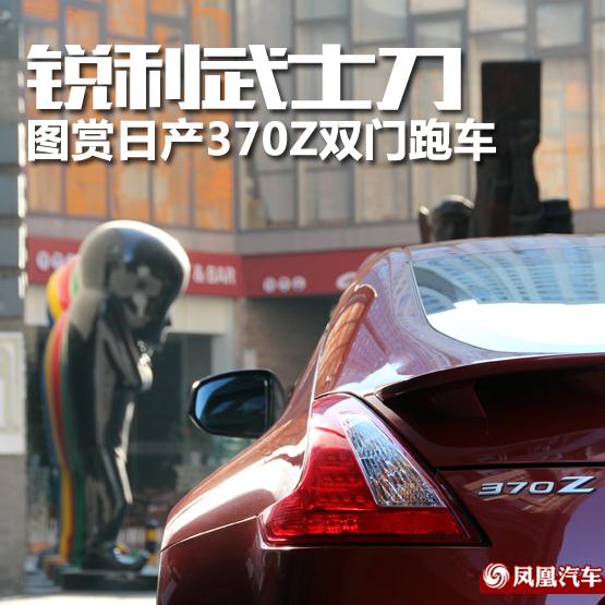 日产370Z双门跑车