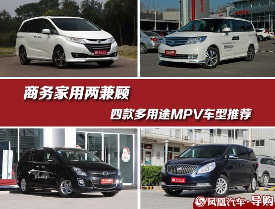 五款多用途MPV车型