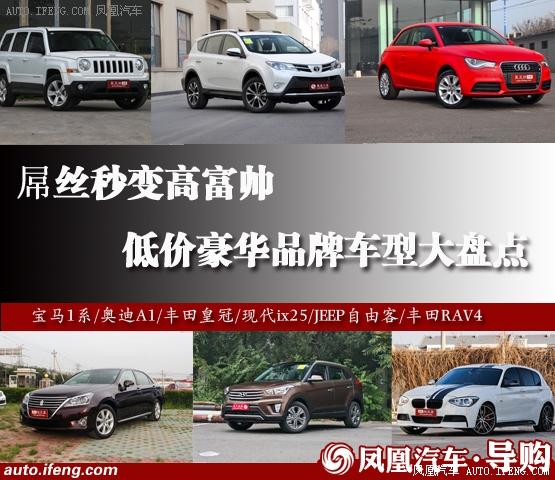 低价高品质车型盘点