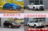 几款SUV车型推荐
