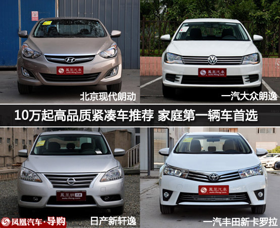 四款紧凑级车型推荐