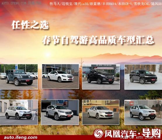 春节自驾游高品质车