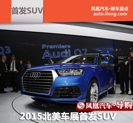2015北美车展首发SUV