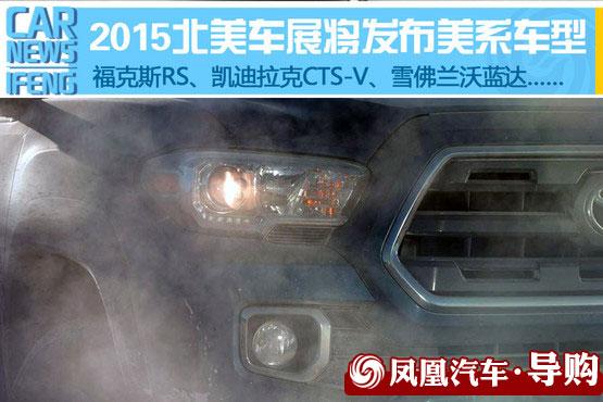 2015北美车展新车型