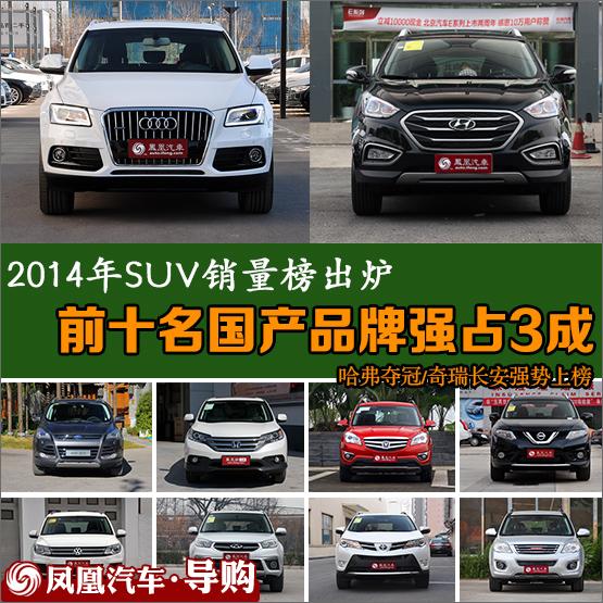2014年SUV销量榜出炉