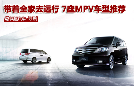 7座MPV车型推荐