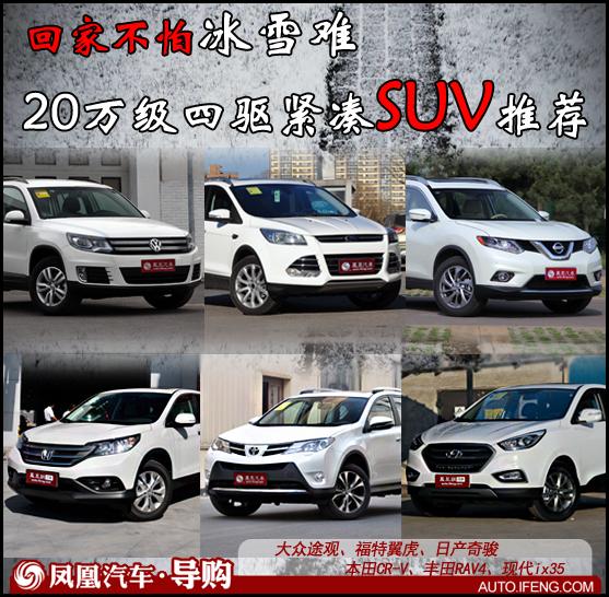 20万四驱紧凑SUV推荐