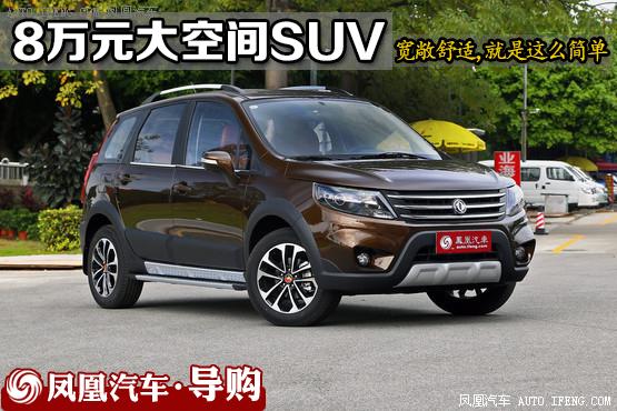 8万元大空间SUV推荐