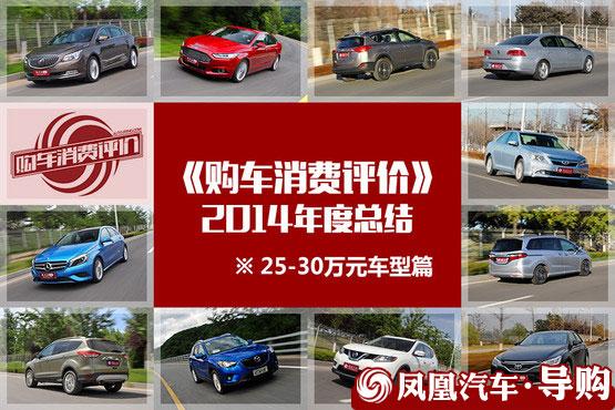 25-30万车型购车评价