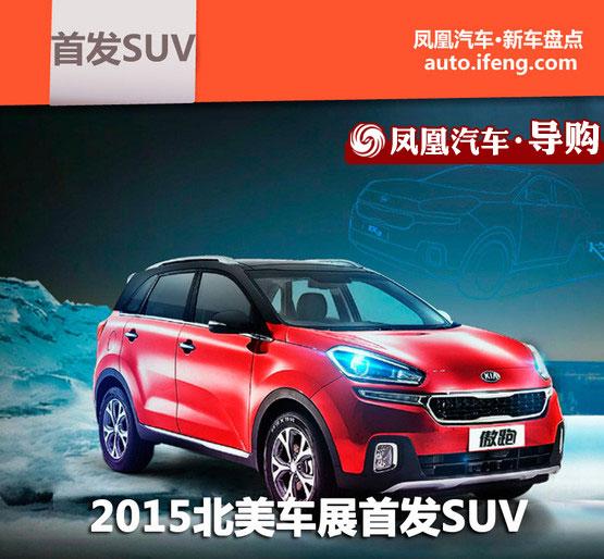 年内将上市小型SUV