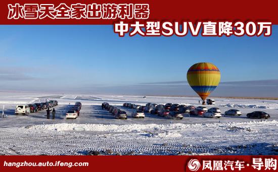 冰雪天全家出游利器 中大型SUV直降30万