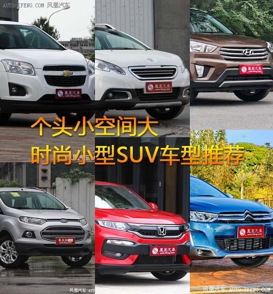 时尚小型SUV车型推荐