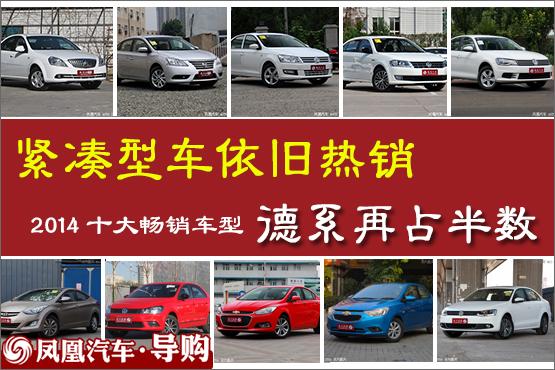 2014十大畅销车出炉