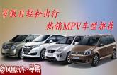 热销MPV车型推荐