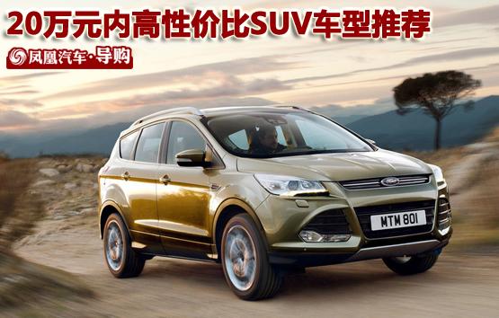 20万元内SUV车型推荐