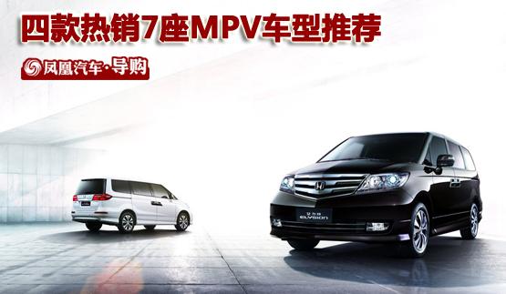热销7座MPV车型推荐