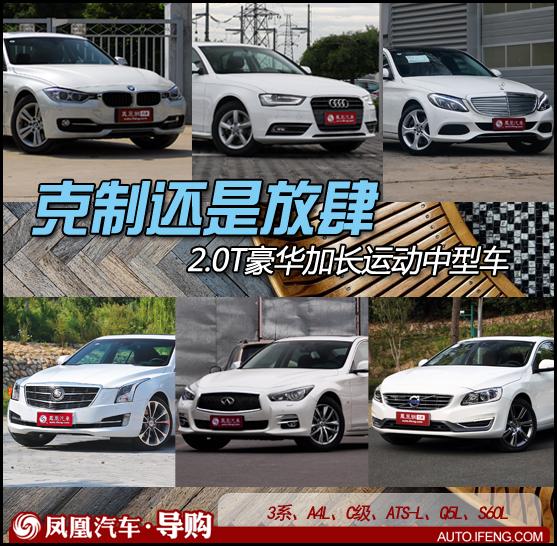 2.0T豪华运动中型车