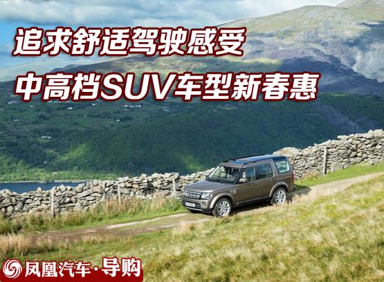 中高档SUV新春惠